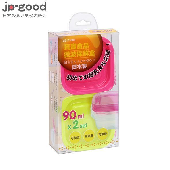 genki bebi 元氣寶寶 彩色食品微波保鮮盒-90ml×2