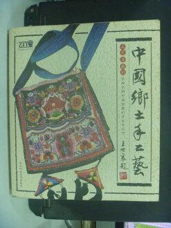 【書寶二手書T3/地理_JLT】中國鄉土手工藝_高星著/攝影_簡體