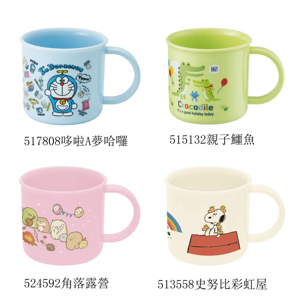 日本製SKATER抗菌水杯漱口杯兒童單把茶杯冷水杯汪汪隊角落生物蠟筆小新塑膠杯銀離子AG添加