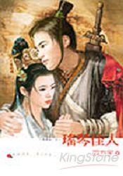 瑤琴佳人-問情曲