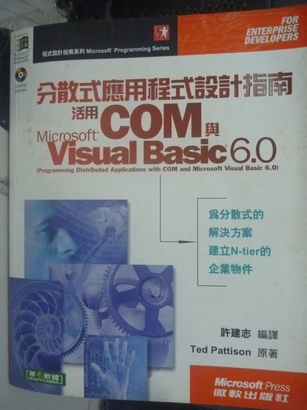 【書寶二手書T6/電腦_YKF】分散式應用程式設計指南_原價550_Ted Pattison_附光碟