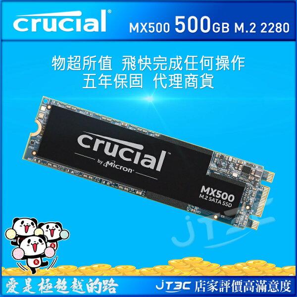 【滿3千15%回饋】美光MicronCrucialMX500500G500GBM.22280SATAⅢSSD固態硬碟五年保固