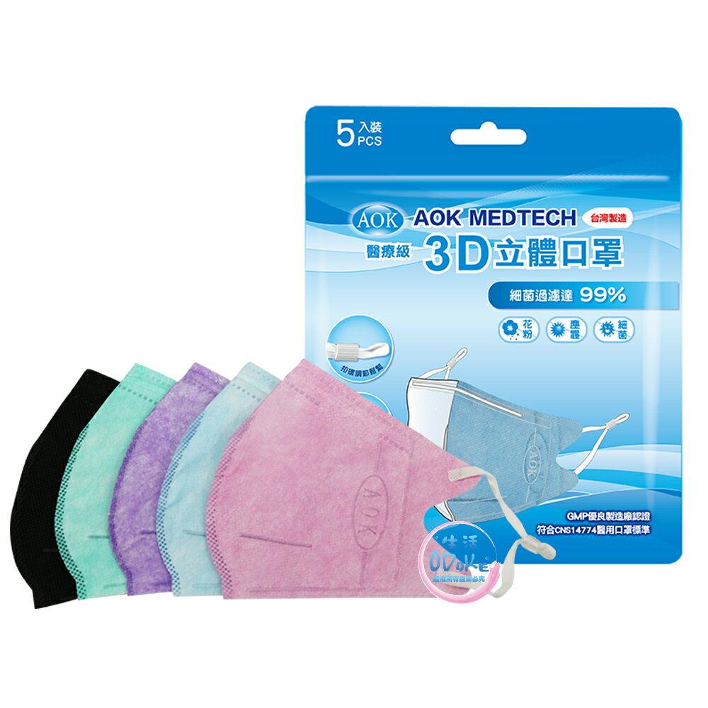 AOK 飛速 3D立體口罩 (5入/袋) 醫用口罩 成人口罩 零售包裝【生活ODOKE】