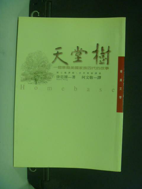 【書寶二手書T5/文學_GBB】天堂樹/一個華裔美國家族四代的故事_徐忠雄