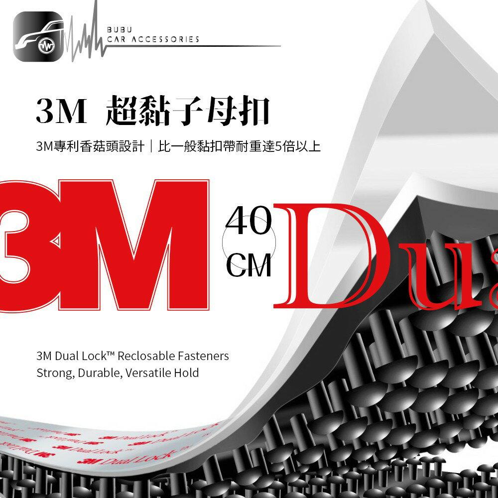 DY57【3M 超黏子母扣】SJ3550 SJ3551 對扣黏貼式 可拆卸 獵豹 機車行車記錄器 魔力扣