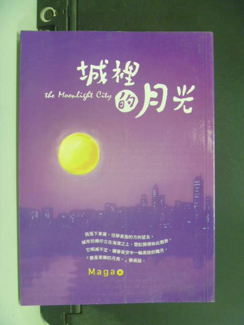 【書寶二手書T7/一般小說_GER】城裡的月光_Maga