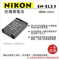 攝彩@樂華 FOR Nikon EN-EL23 相機電池 鋰電池 防爆 原廠充電器可充 保固一年