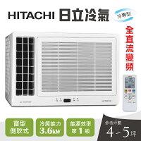 抗暑冷氣和熱氣說掰掰推薦到【HITACHI日立】4-5坪側吹變頻冷專型冷氣/RA-36QV (含運費/基本安裝/12期0利率)就在省坊 WoWo推薦抗暑冷氣和熱氣說掰掰