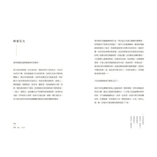 蜂蜜花火【致年少時光.限量插畫設計書衣典藏版】 7