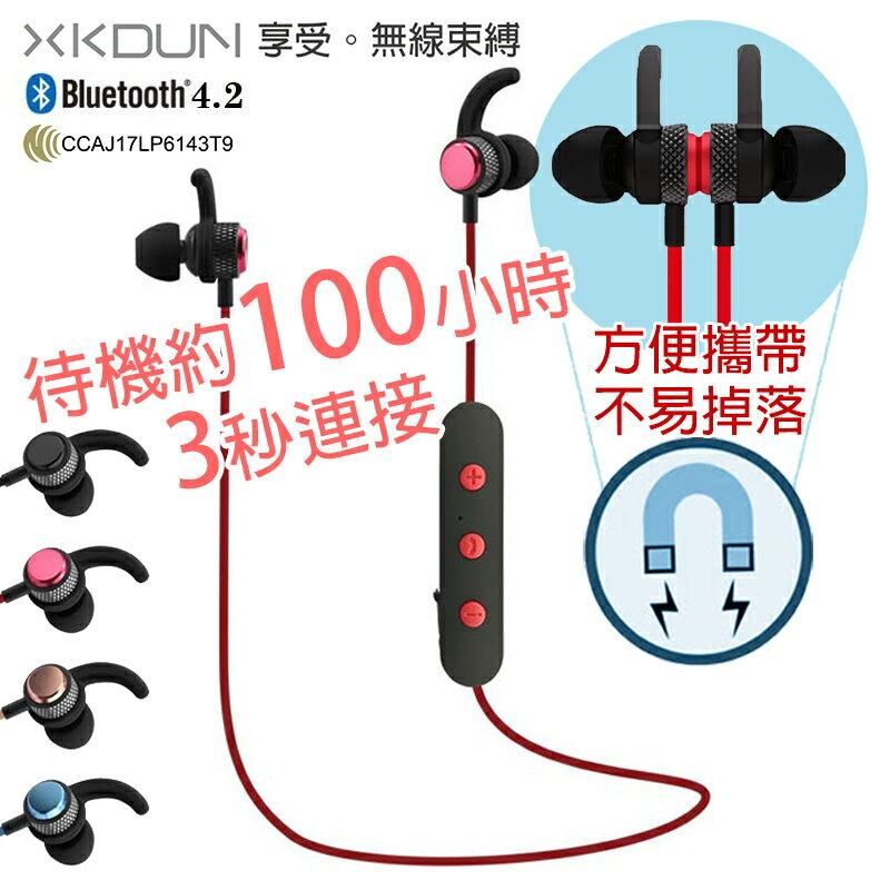 XKDUN 西卡頓 BT-22 藍牙4.2 磁吸式運動藍牙耳機 藍芽運動型耳機 頸掛式 耳塞式 A2DP 免持聽筒 通話 高音質 運動耳機/無線耳機/跑步/健身/TIS購物館