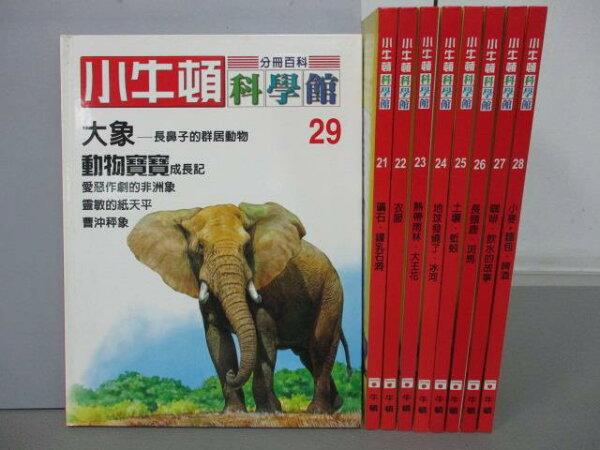 【書寶二手書T1/少年童書_RGC】小牛頓科學館_21~29期間_共9本合售_大象等