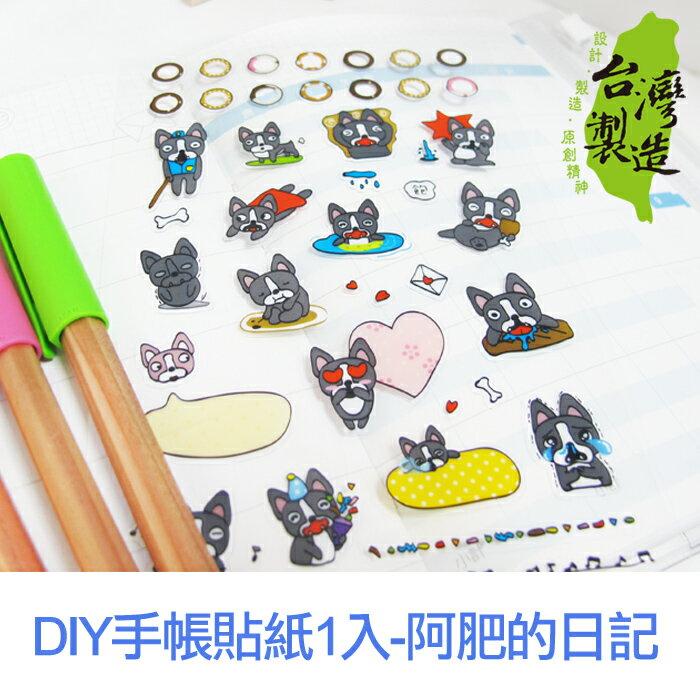 珠友 ST-30021B DIY手帳防水貼紙/相冊 日記 禮品 卡片裝飾貼/1入-阿肥的日記