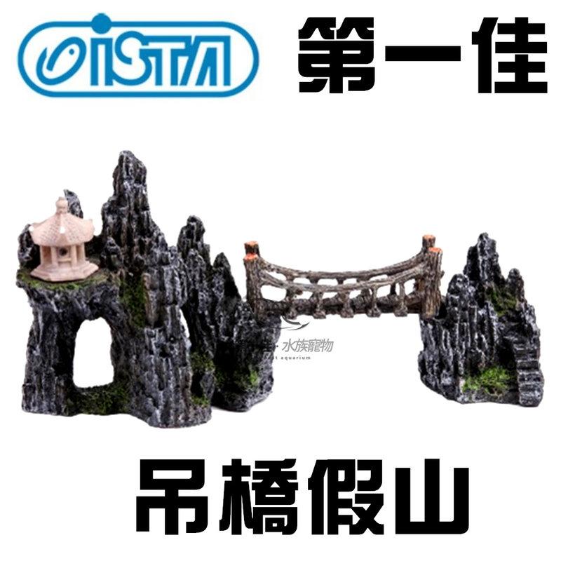 第一佳 水族寵物  ISTA伊士達 代理  造景裝飾 飾品系列~吊橋假山 E~D1~HJ