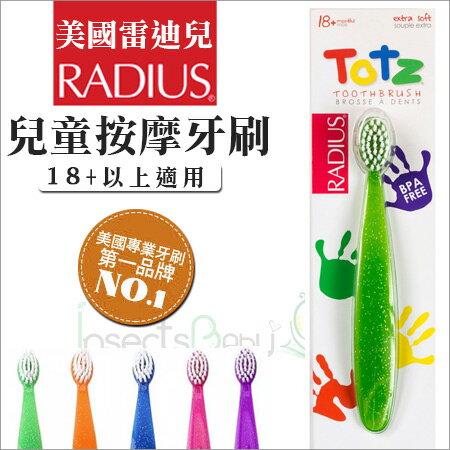 ✿蟲寶寶✿【Radius雷迪兒】兒童按摩牙刷-18個月以上/ 美國ADA牙醫協會專業認證/5色可選