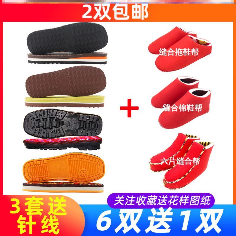 做棉鞋的材料面布加絨做鞋的布料面料毛絨燈芯絨海綿鞋幫內襯加絨1入