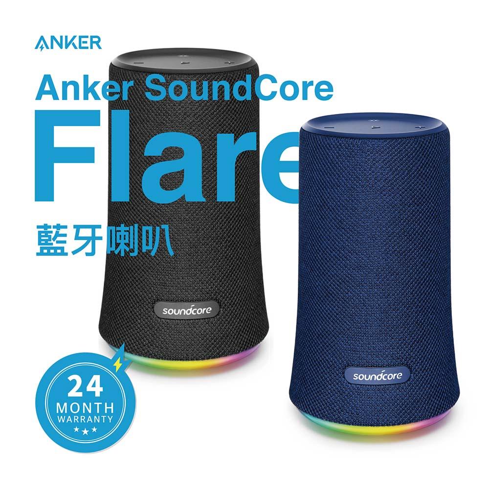 【ANKER】藍芽喇叭 SoundCore Flare A3161 藍芽 藍牙 藍牙喇叭 音響 喇叭 原廠 公司貨 現貨 保固 附發票含稅