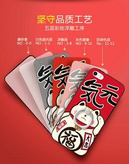 iPhone5 / 5S / SE 指環支架 微磨砂 招財貓矽膠 保護殼