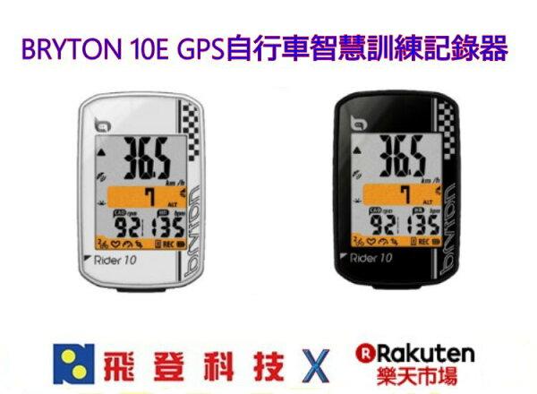 【CP值破表 自行車碼表】Bryton Rider 10E GPS自行車智慧訓練記錄器 內建氣壓計 可顯示高度/溫度/坡度 公司貨含稅開發票