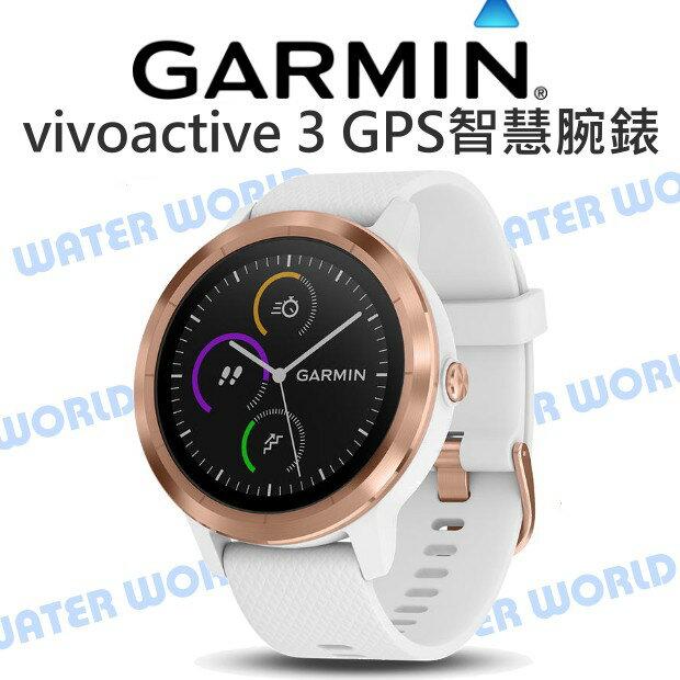 【中壢NOVA-水世界】GARMIN vivoactive 3 GPS 智慧腕錶 行動支付 腕式心率 新色登場-玫瑰金