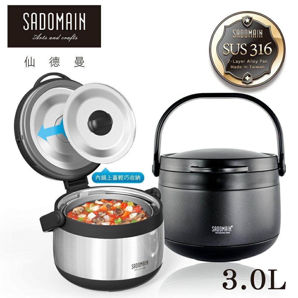 【晨光】仙德曼 輕量保溫保冷悶燒提鍋 3.0L (黑、銀兩色)(076011)【現貨】
