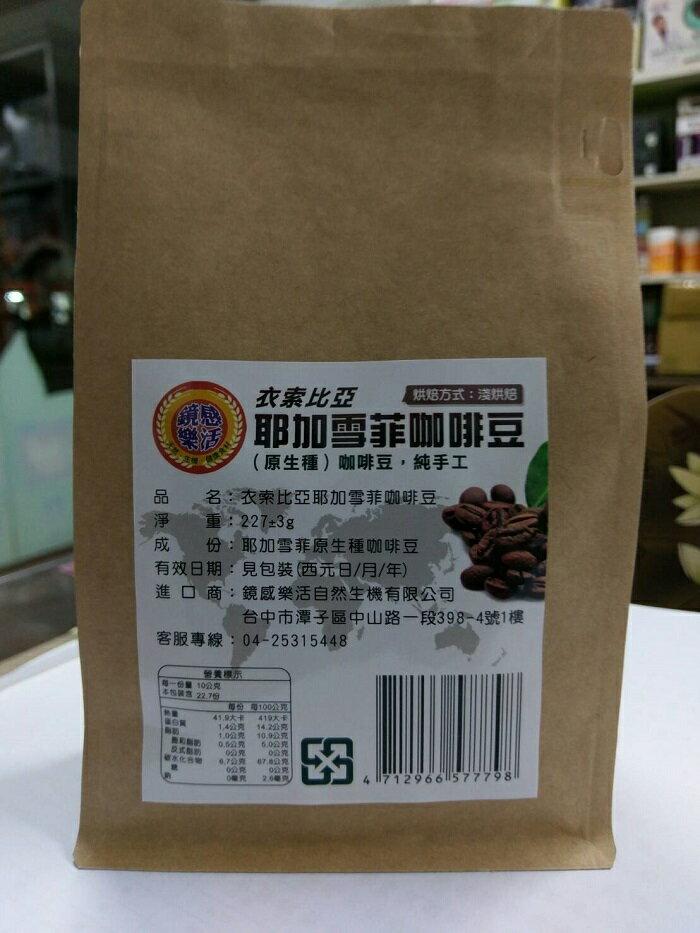 <br/><br/>  鏡感樂活 衣索比亞耶加雪菲咖啡豆 227g/包(半磅) 純手工挑選<br/><br/>
