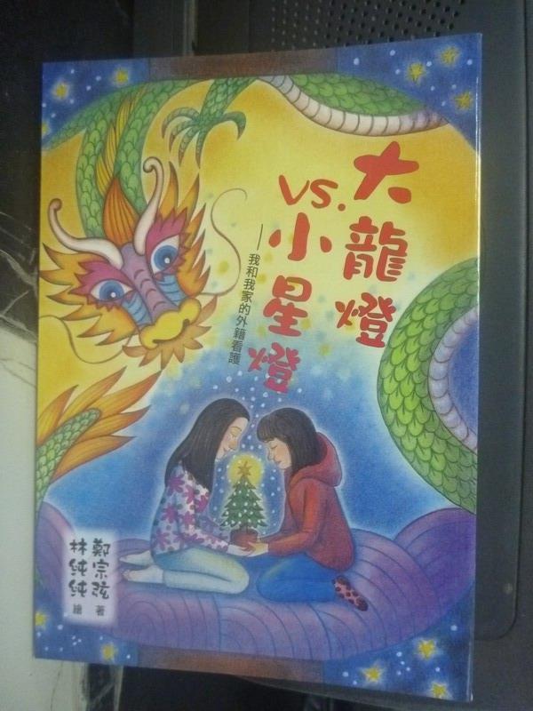 【書寶二手書T5/兒童文學_JOQ】大龍燈vs.小星燈:我和我家的外籍看護_鄭宗弦