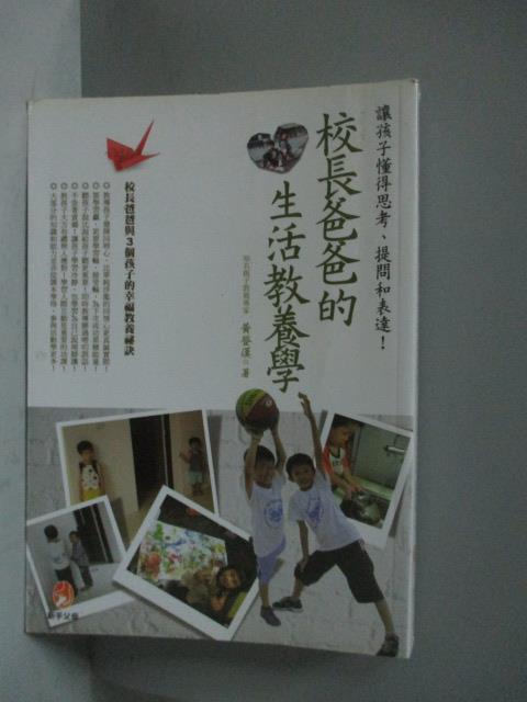 【書寶二手書T2/親子_NCR】校長爸爸的生活教養學_黃登漢