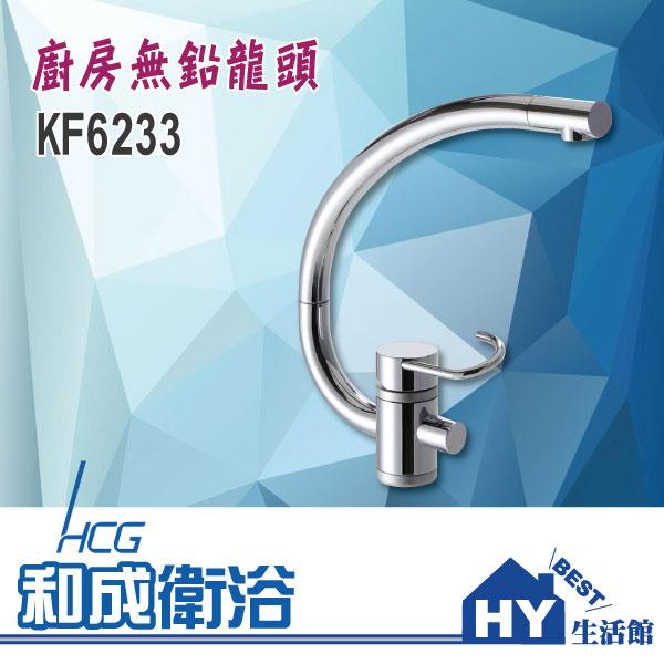 HCG 和成 KF6233 廚房無鉛龍頭 -《HY生活館》水電材料專賣店