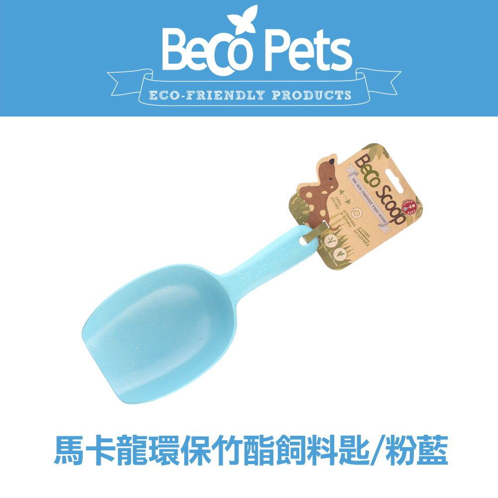 Beco Pet馬卡龍環保竹酯飼料匙-粉藍