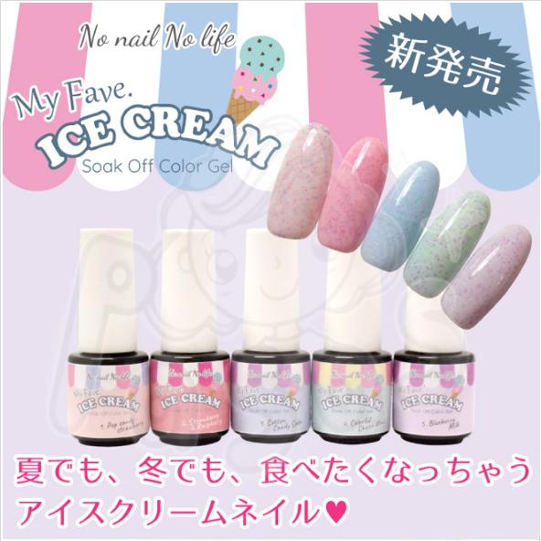日本進口 My Fave. ICECREAM 冰淇淋特效光療甲油膠 (5g/ 入)