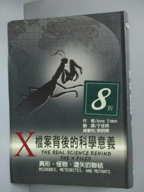【書寶二手書T1/科學_LGM】X檔案背後的科學意義-異形怪物遺失的_安賽門