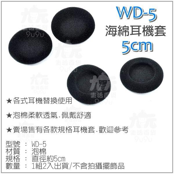 【九元生活百貨】WD-5 海綿耳機套/5cm 耳機綿套