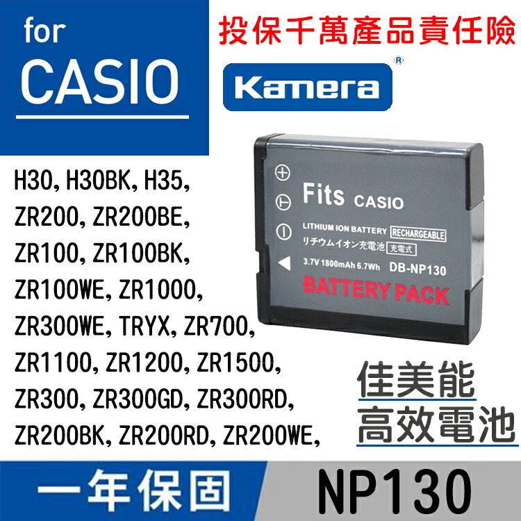 佳美能@攝彩@Casio NP130 佳美能相機電池 ZR3600 ZR3500 ZR2000 ZR1500 EZ-H30 ZR100 一年保固