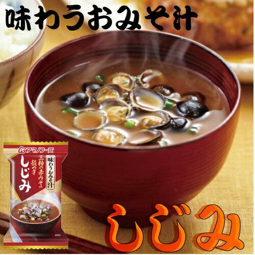日本代購預購 少量批發 日本製 即時即食即溶湯包湯品 方便包 天野 amano 蛤蜊三種紅味噌湯10入 938-116