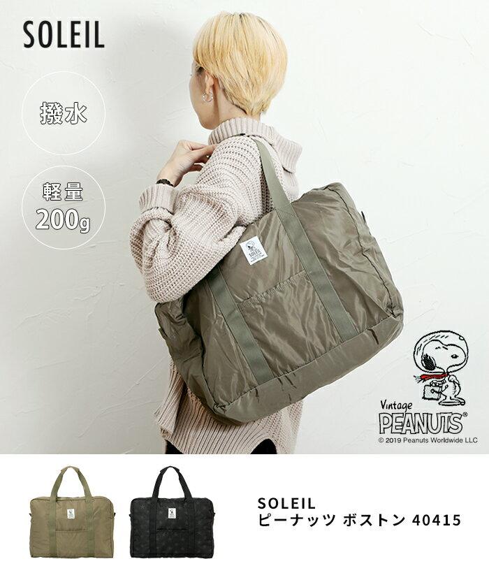 日本SOLEIL  /  超輕量可折疊收納 史努比托特包   /  00011659_hemi19aw40415  /  日本必買 日本樂天直送  /  件件含運 0