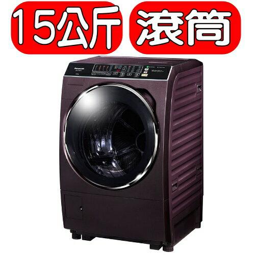 《結帳打95折》Pannasonic國際牌【NA-V168BDH-V】洗衣機《15公斤,滾筒,洗脫烘》
