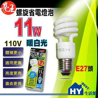 亮王小螺旋【4000K暖白光】 電子式螺旋燈泡 11W E27燈座用 - 《HY生活館》水電材料專賣店