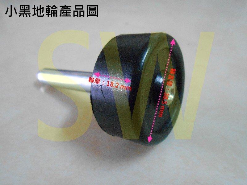 吊門滑輪 地輪 鋁門輪 吊門輪 黑輪 紗門輪 鋁門輪 鋁門 下導輪 輔助導輪 不鏽鋼門 玻璃門 均適用