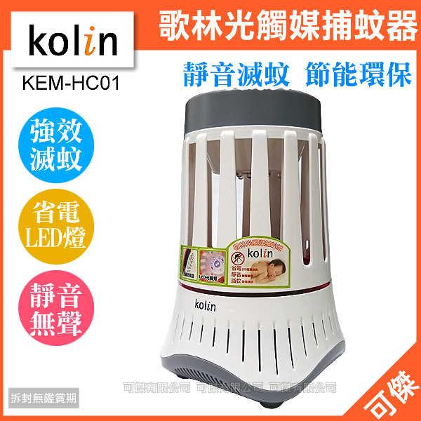 可傑 歌林 Kolin 光觸媒捕蚊器 KEM-HC01 捕蚊燈 滅蚊燈 光觸媒誘捕 吸入式捕蚊 安靜無聲 省電長壽