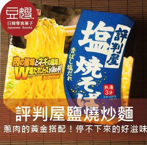 【豆嫂】日本泡麵 明星 評判屋鹽燒炒麵