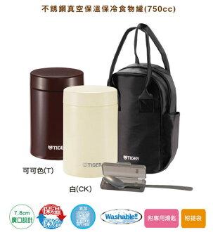 免運費 附提袋+湯匙 TIGER虎牌*750cc不鏽鋼真空食物罐/燜燒罐/保溫罐 MCJ-A075(白)
