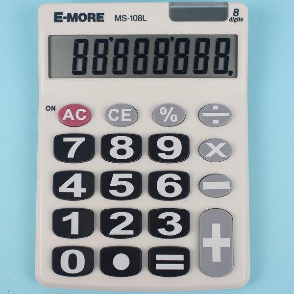 E-MORE計算機 MS-108L 桌上型計算機 中型8位數 / 一台入 { 促199 } ~大字體~ 0