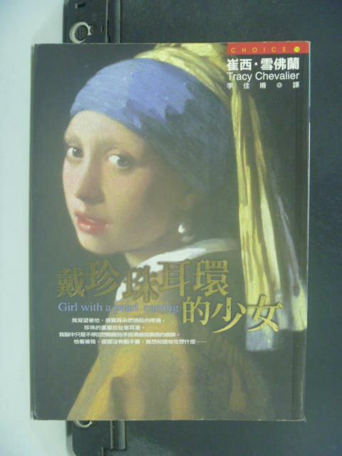 【書寶二手書T1/翻譯小說_IRA】戴珍珠耳環的少女_崔西.雪佛蘭,