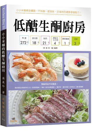 低醣生酮廚房:小小米桶親身實踐-不挨餓、超美味、好省時的健康享瘦配方! 0