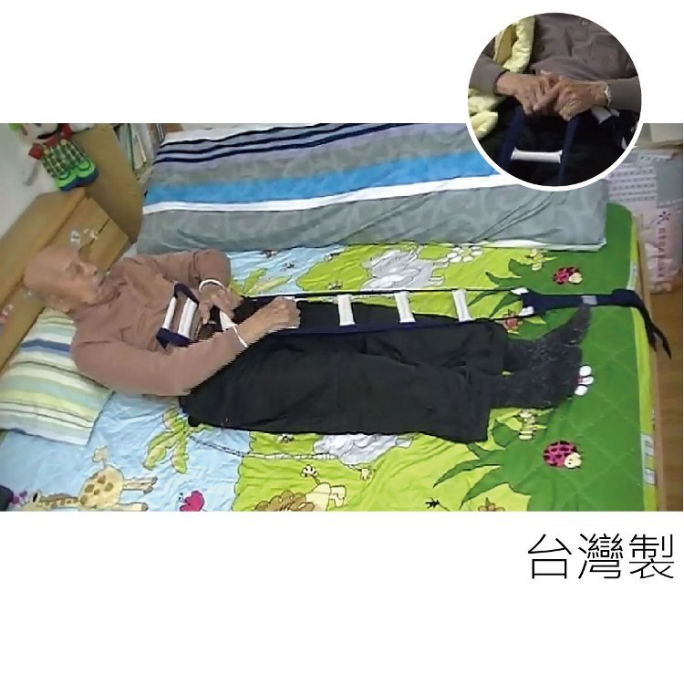 床上起身拉繩 - 起床或 起身不便者適用 銀髮族適用 獨特設計 台灣製*可超取* [ZHTW1705]
