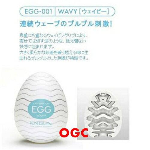 【OGC情趣用品】TENGA。EGG THUNDER【波紋型】