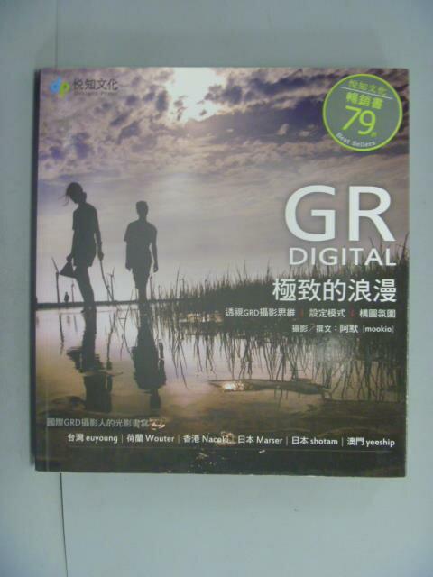 【書寶 書T1/攝影_NHH】GRD:極致的浪漫_阿默mookio