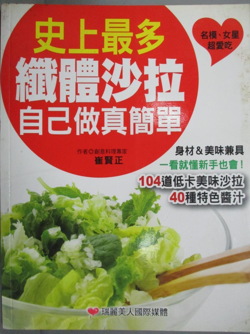 ~書寶 書T1/餐飲_QLP~史上最多纖體沙拉自己做真簡單~一次學會104道美味沙拉_崔賢勝