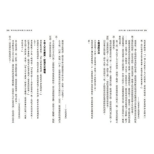 古龍評傳三部曲之2:武學古龍-古龍武學與武藝地圖 8