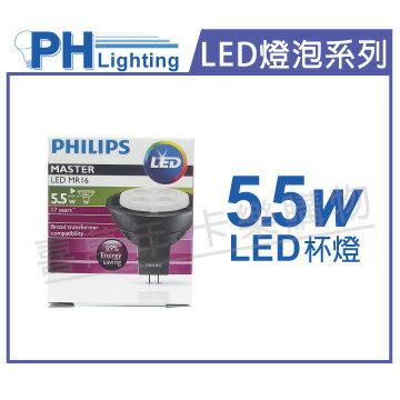 PHILIPS飛利浦 LED 5.5W 3000K 黃光 36度 12V MR16杯燈 _ PH520184